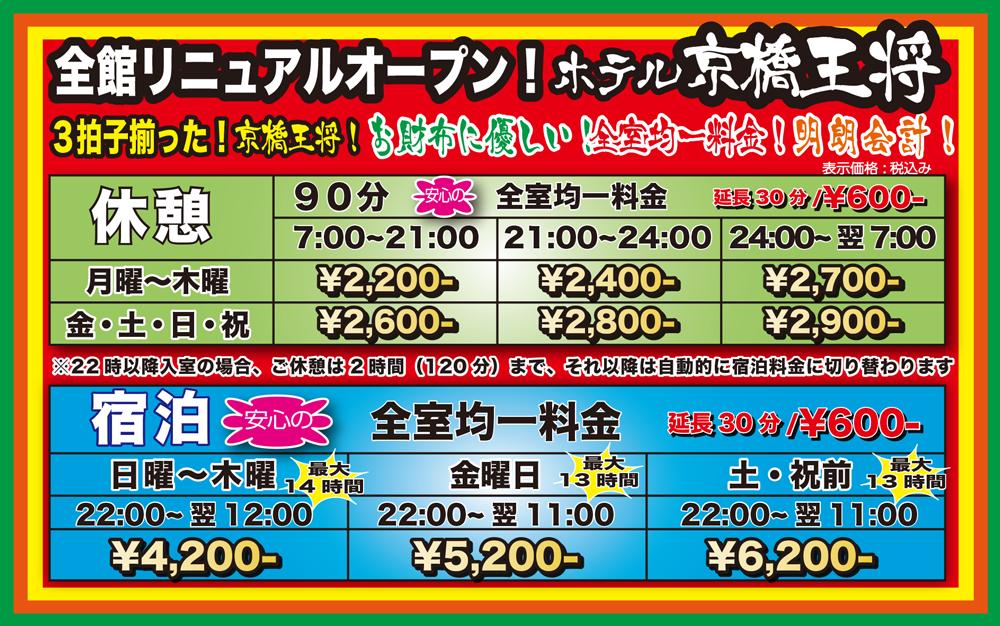 ホテル王将の料金表